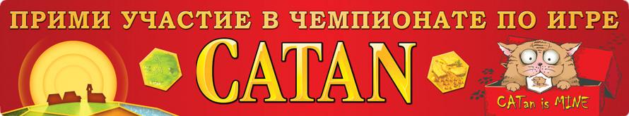 Чемпионат по Колонизаторам